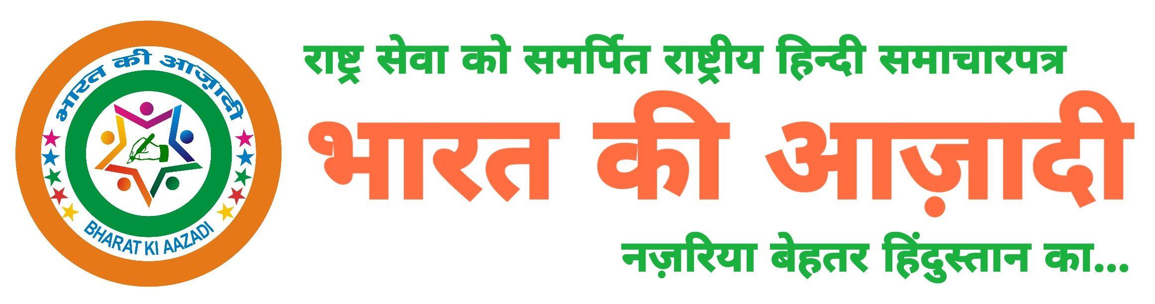 भारत की आज़ादी